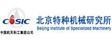 北京特种机械研究所