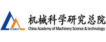 机械科学研究院
