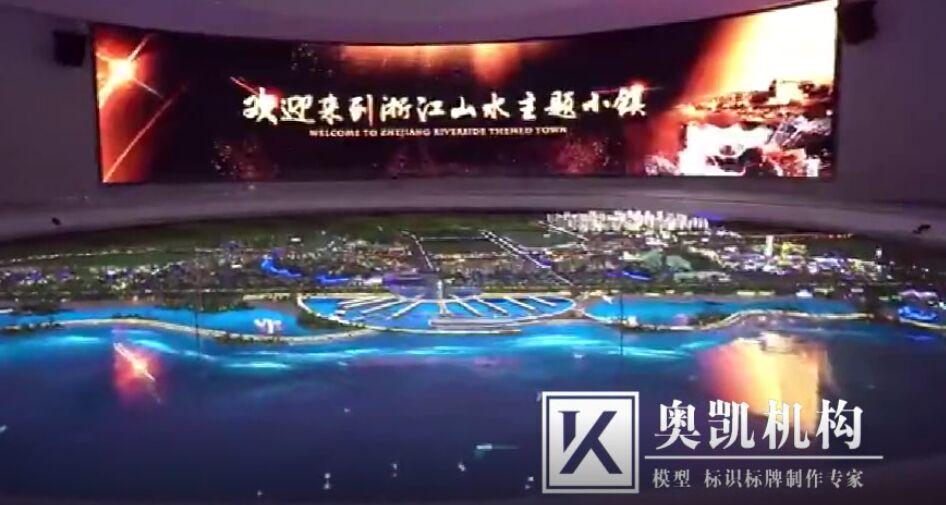 浙江山水主体小镇规划视频