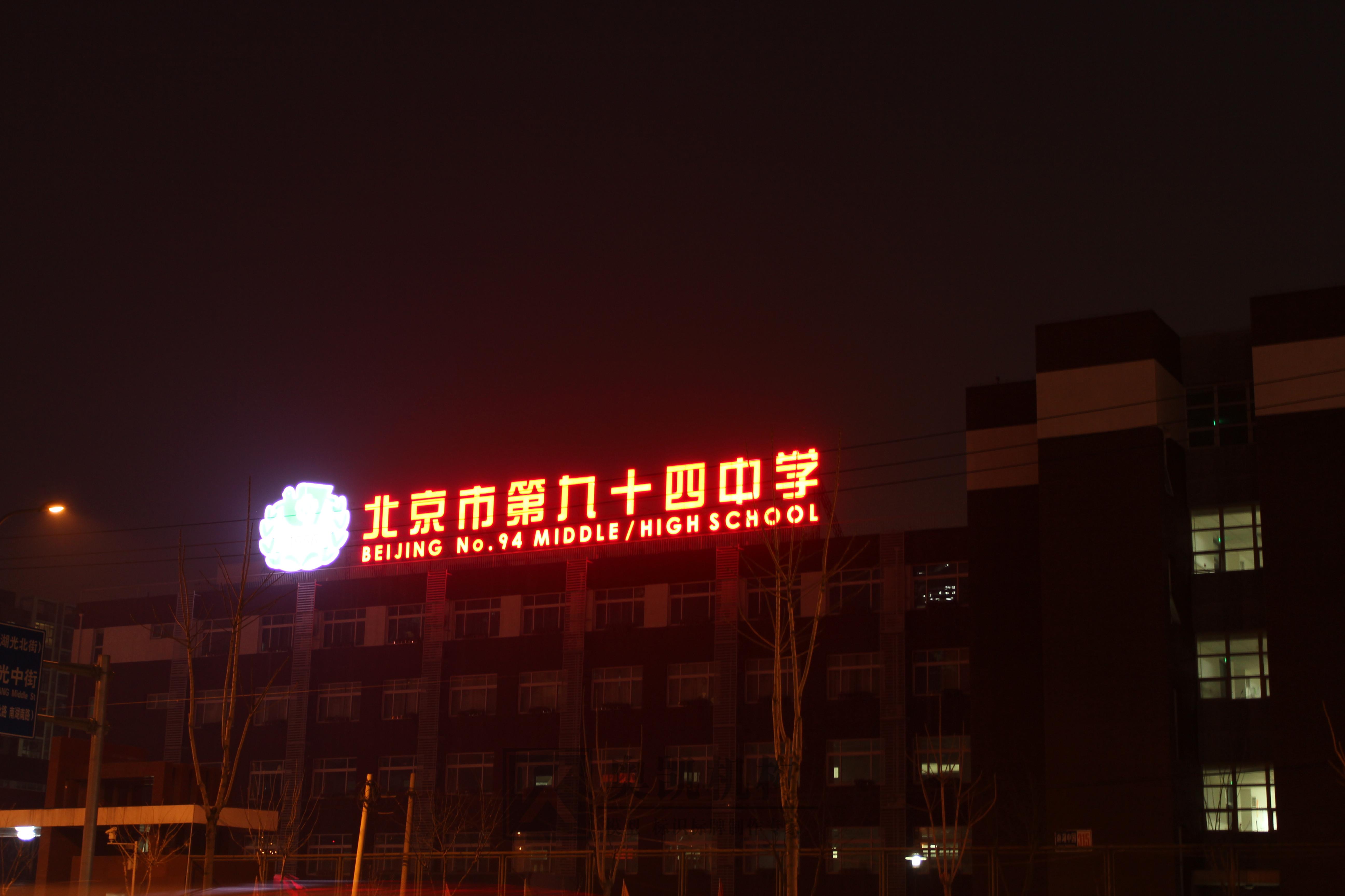 楼顶大字-北京四十九中学