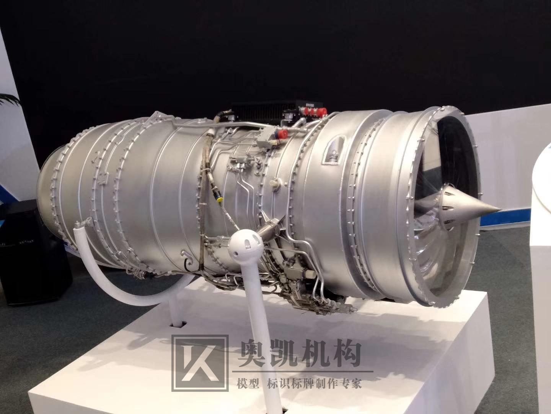 北京奥凯模型--飞机发动机系列模型