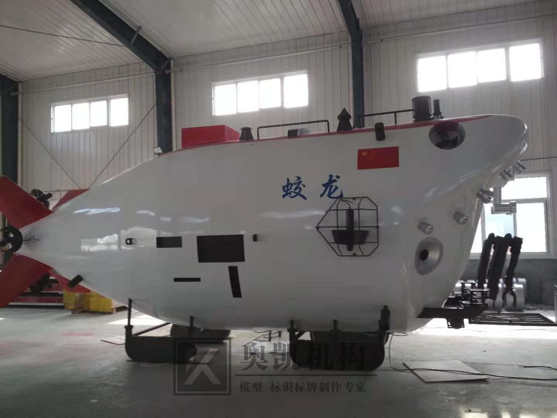 北京奥凯模型--蛟龙号模型制作流程