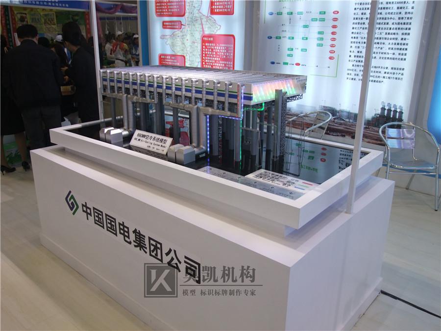 国电集团600MW空冷系统biwei必威