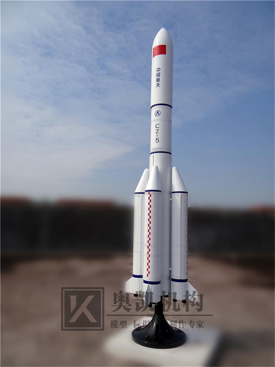 长征5号运载火箭biwei必威