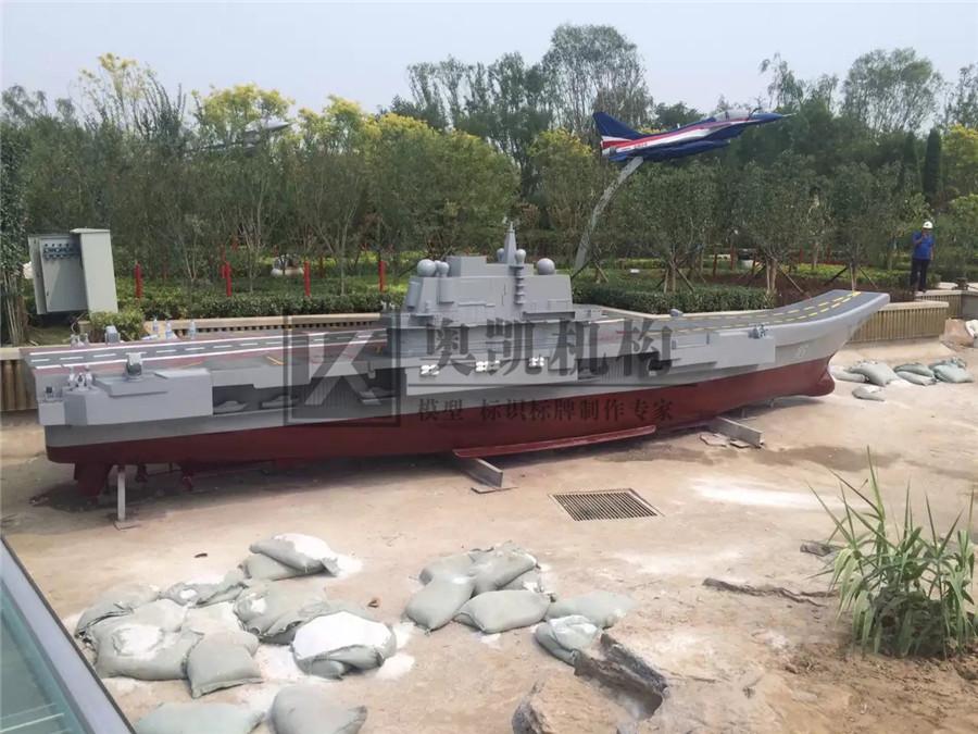 辽宁号航空母舰biwei必威